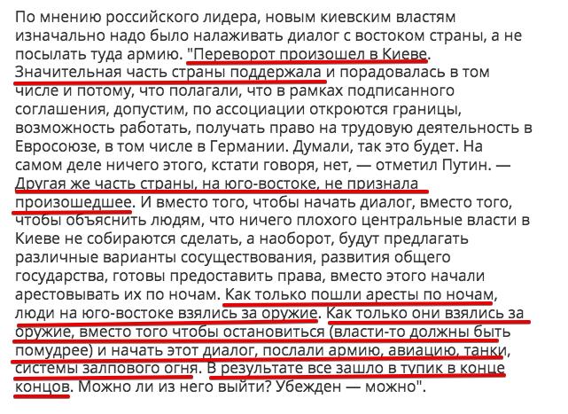 Мнение Путина о развитии конфликта в Донбассе